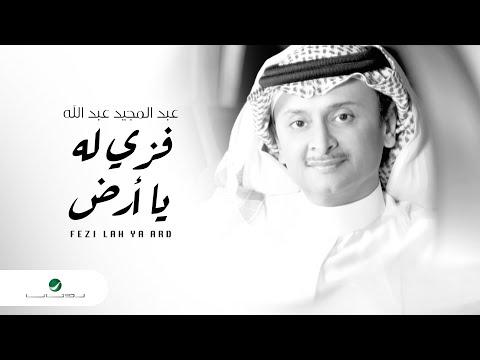 Abdul Majeed Abdullah … Fezi Lah Ya Ard   عبد المجيد عبد الله … فزي له يا أرض