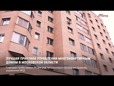 Лучшая практика управления многоквартирным домом в Московской области