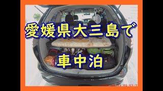 愛媛県大三島で車中泊