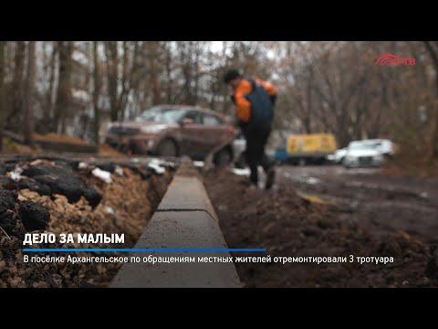 Дело за малым — Администрация городского округа Красногорск Московской области