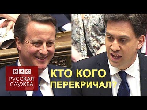 Перепалка в британском парламенте - BBC Russian Фото 2