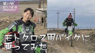 生まれてはじめてモトクロス用バイクに乗ってみた【乗り物だいすき】
