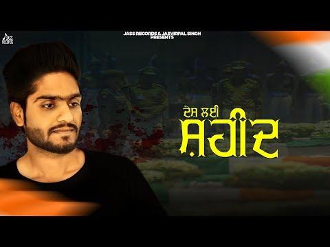Desh Lyi Saheed | ( Full Song) | Jatinder Dhiman | Music Empire | New Punjabi Songs 2019