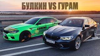 Гурам VS Булкин: заруба двух 800+ л.с. BMW M5 F90