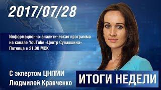 Итоги недели с Людмилой Кравченко 2017/07/28