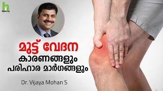 മുട്ട് വേദന സുഖപ്പെടുത്താം   Knee Pain Malayalam Health Tips   Arogyam  