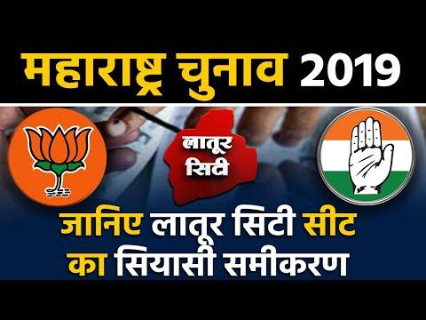Maharashtra Assembly Elections: जानिए Latur City Seat के सियासी समीकरण । वनइंडिया हिंदी