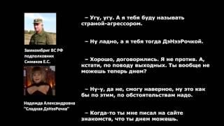 Переговоры подполковника ВС РФ Симакова