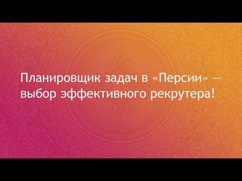 Видеообзор PersiaHR