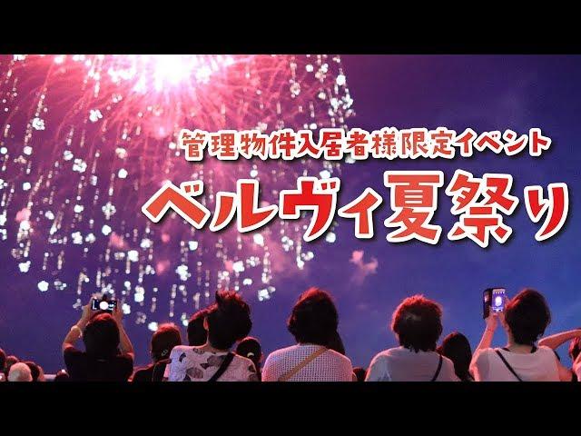 【ベルヴィ夏祭り2019】長栄の管理マンション入居者様限定フェスティバル!