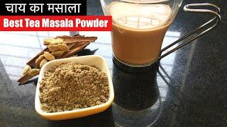 Homemade Indian Tea Spice recipe in hindi Chai Masala tes masala powder