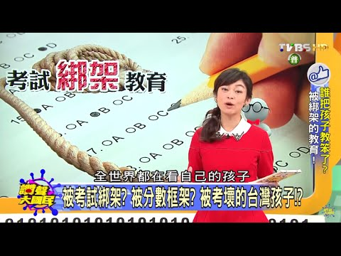 誰把孩子教笨了?被考壞的台灣孩子?  讚聲大國民 20151119 (完整版)