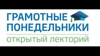 Лекция В. М. Пахомова «Русский язык между правдой и вымыслом»