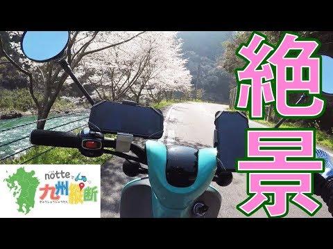 日本初!?電動バイクで九州縦断やってみた!~3日目編 PART2~【XEAM】