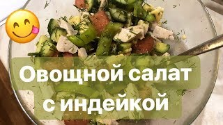 САЛАТ с индейкой и овощами - простой и быстрый рецепт👍