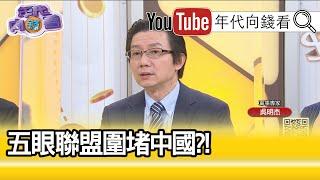 精彩片段》吳明杰:全面斷絕香港?!【年代向錢看】20200709