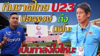 ทีมชาติไทย U23 ปิยะพงษ์ ถึง นิชิโนะ เป็นกำลังใจให้นะ (คลิปสรุป)