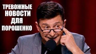 От этого номера зал плакал! Тревожные новости для Порошенко - До Слез!