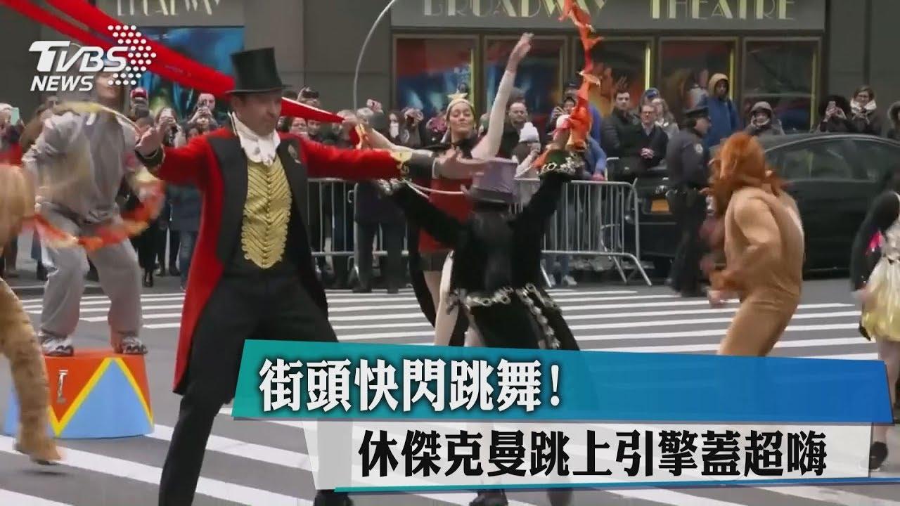 街頭快閃跳舞! 休傑克曼跳上引擎蓋超嗨