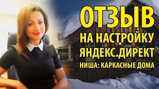 Отзыв на настройку Яндекс Директ. НИША - КАРКАСНЫЕ ДОМА