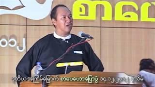 Sar Pay Haw Pyaw Pwe U Phone(chemistry) Pathein Part2