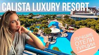 Турция отдых, лучшие отели в 2020 Calista Luxury Resort Belek 5* ГДЕ ЖЕНЯ? Обзор отеля все включено