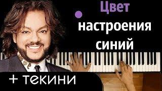Филипп Киркоров - Цвет настроения синий ● караоке | PIANO_KARAOKE ● ᴴᴰ + НОТЫ & MIDI