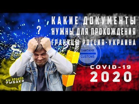 Какие ДОКУМЕНТЫ нужны для прохождения границы РОССИЯ-УКРАИНА в период пандемии COVID-19?