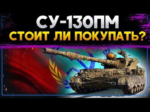 СУ-130ПМ - Стоит ли покупать ? Стрим World of Tanks