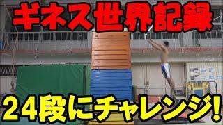 跳び箱世界記録24段
