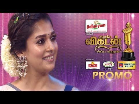 Ananda Vikatan Cinema Awards 2017 | Promo 6