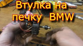 Ремонт печки  BMW \ Втулки для печки BMW \ Repair of the stove BMW \ Bushings for the stove BMW