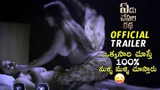 Yedu Chepala Katha Teaser 2 म फ त ऑनल इन व ड य