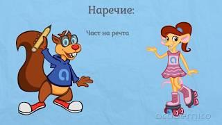 Наречия - Български език 4 клас | academico