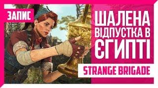 Стрім Strange Brigade by @PlayUA