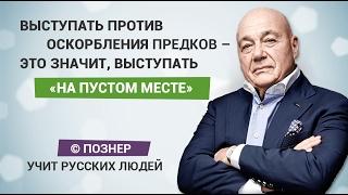 Досье Владимира Познера