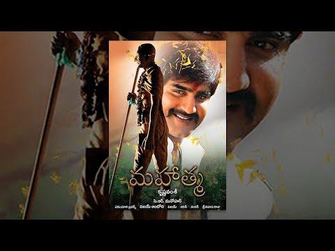 Mahatma Telugu Full Length Movie    Srikanth, Bhavana    Sri Venkateswara Movies