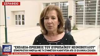 "Reportage ΑΝΤ1 News - ""EP School Ambassadors"" Program, Athens 2/2/2018"