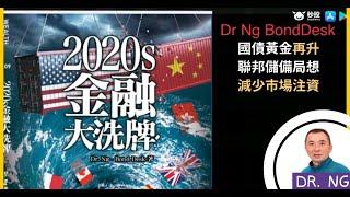 Dr Ng - Bond Desk: 國債黃金再升 聯邦儲備局想減少市場注資  秒投StockViva