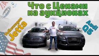Jetta 2015 и Audi Q5 2016   авто из сша   s line motors