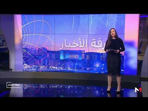 العرب اليوم - شاهد: ميثاق مراكش العالمي عن الهجرة الآمنة