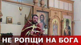 Не ропщи на Бога. Священник Игорь Сильченков
