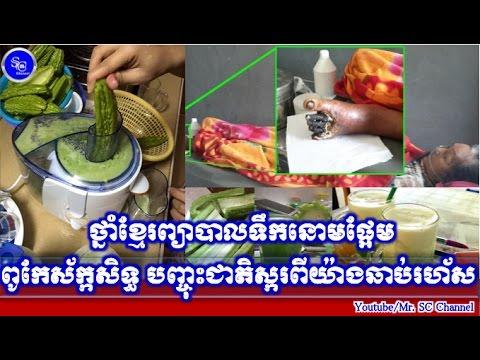 ដំណឹងល្អចំពោះអ្នកកើតទឹកនោមផ្អែម  ថ្នាំធម្មជាតិព្យាបាលពូកែស័ក្កសិទ្ធ, Khmer News Today, Mr. SC,