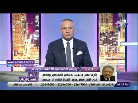 الأعلى للإعلام 250 ألف جنيه غرامة علي قناة النهار بسبب سقطة تامر امين