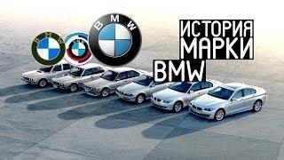 Лучшие автомобили в мире - История BMW. Документальный фильм