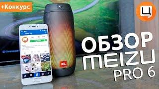 Полный Обзор Meizu PRO 6 [4K]. Гаджетариум #116