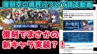浅上藤乃  - (FGO) - FGO 浅上藤乃が実装?! 復刻空の境界について語る動画