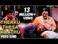 Therku Thesa Kaathu Video Song | En Aasai Rasave | Sivaji Ganesan, Murali