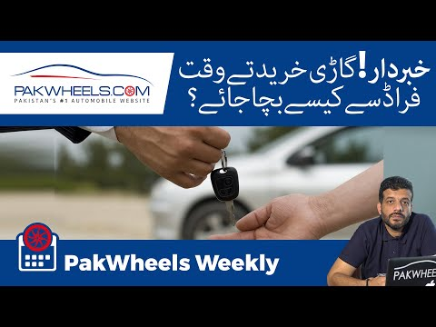Is MG3 Coming To Pakistan? | MG HS Booking Reopened | PakWheels Weekly