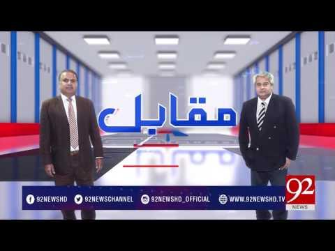 Muqabil - 12 July 2017 - 92NewsHDPlus